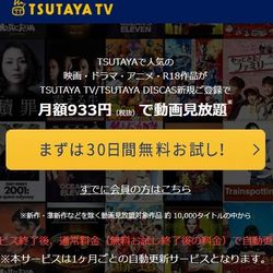 TSUTAYA TV(動画見放題プラン)